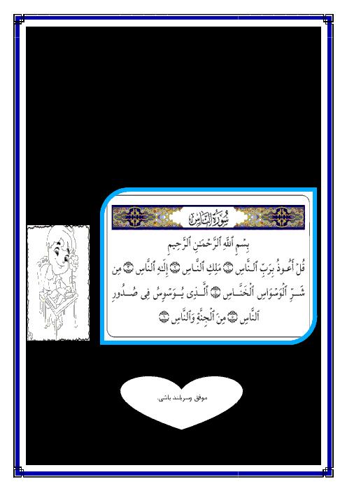 کاربرگ قرآن اول دبستان رازی | درس 4: قرآن بخوانیم
