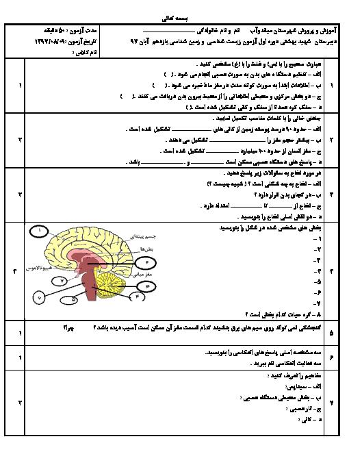 آزمون علوم تجربی هشتم دبیرستان تیزهوشان شهید بهشتی | فصل 4 و 11