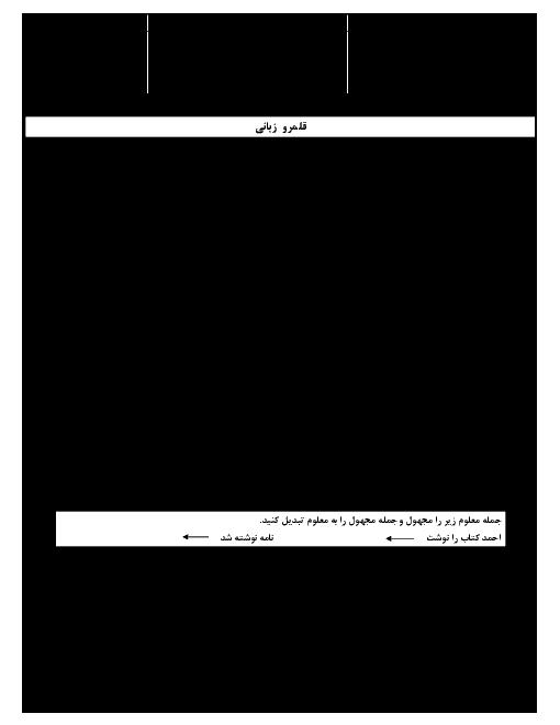 امتحان نیم سال اول فارسی (2) یازدهم دبیرستان شهید بهشتی | دی 98