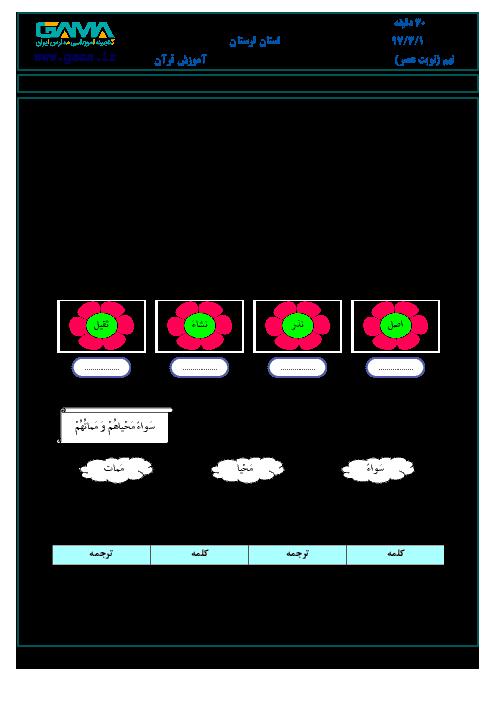 امتحان هماهنگ استانی آموزش قرآن پایه نهم نوبت دوم (خرداد ماه 97) | استان لرستان (نوبت عصر)