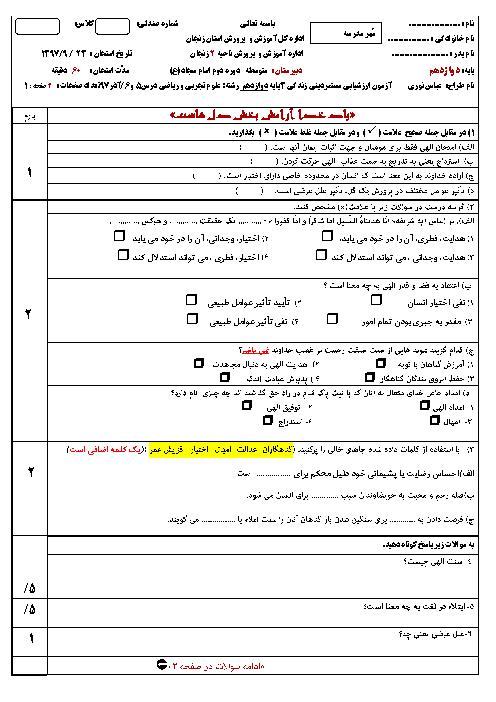 ارزشیابی درس 5 و 6 دین و زندگی (3) دوازدهم دبیرستان امام سجاد + پاسخ