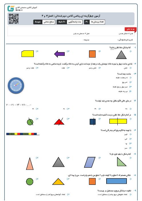 آزمون چهارگزینه ای ریاضی کلاس دوم ابتدائی   فصل3 و 4