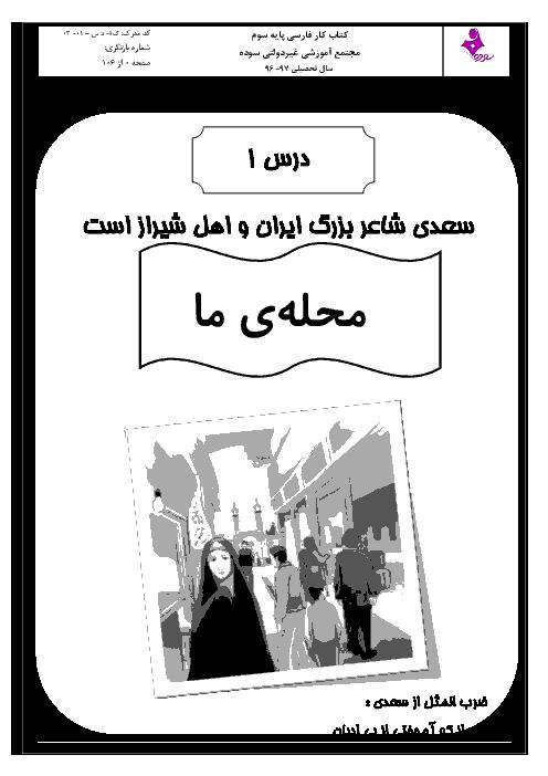 درسنامه، کتاب کار و تمرین فارسی سوم ابتدائی | درس 1 تا 17