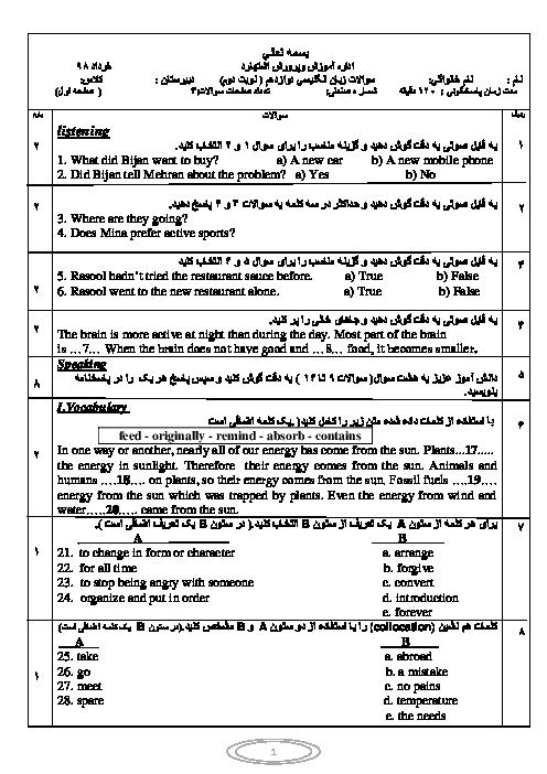 آزمون پیشنهادی نوبت دوم زبان انگلیسی (3) دوازدهم دبیرستان شهدای دانش آموز | خرداد 1398 + پاسخ