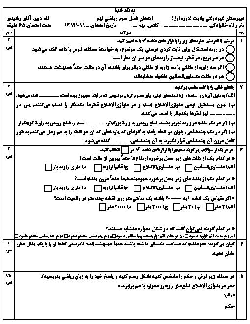 امتحان مستمر ریاضی نهم دبیرستان ولایت | فصل 3: استدلال و اثبات در هندسه