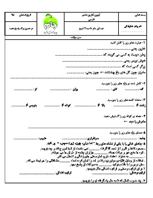 آزمون تشخیصی آغازین فارسی و نگارش از پایه پنجم به ششم دبستان جام | مهر 1398