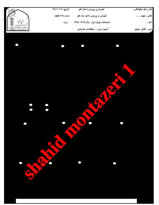 امتحان نوبت اول مطالعات اجتماعی نهم مدرسۀ شهید محمد منتظری قم | دی 96: درس 1 تا 12