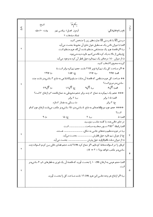سوالات امتحان ریاضی نهم   فصل 8: حجم و مساحت (ویژه مدارس خاص)