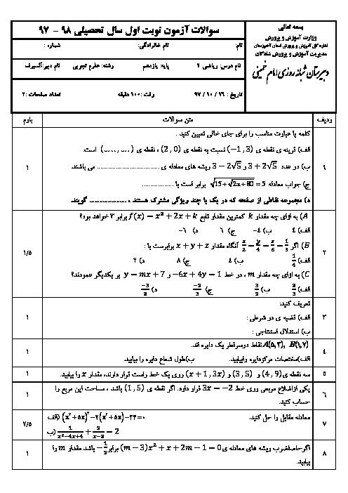 سوالات امتحان ترم اول ریاضی (2) یازدهم دبیرستان امام خمینی شادگان | دی 1397