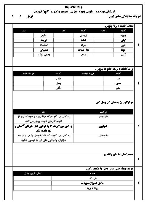 ارزشیابی مستمر درس 7 تا 11 فارسی چهارم دبستان برکت بیرجند