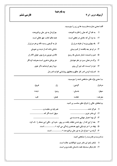 ارزشیابی مستمر فارسی ششم ابتدائی | ستایش و فصل 1: آفرینش