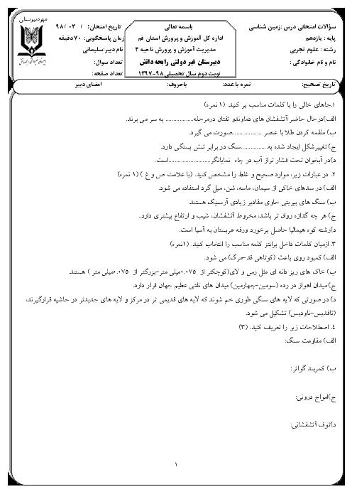 سوالات امتحان ترم دوم زمین شناسی یازدهم دبیرستان غیردولتی رایحه دانش | خرداد 1398