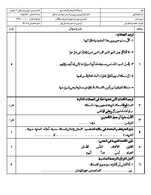 آزمون مستمر نیمسال اول عربی (3) دوازدهم دبیرستان شهدای جهاد علمی | درس 1 و 2