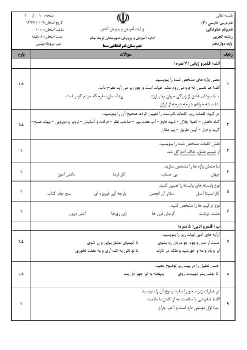 آزمون نوبت اول فارسی (3) دوازدهم دبیرستان سما | دی 1397