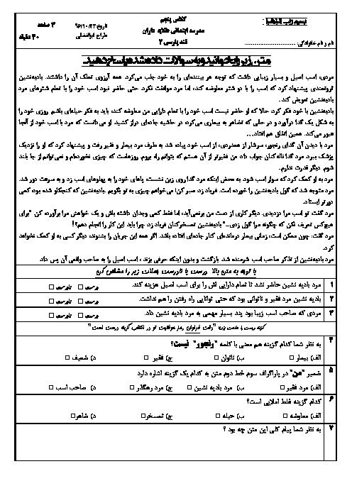 آزمون عملکردی فارسی پنجم دبستان طلایه داران | اسفند 1397