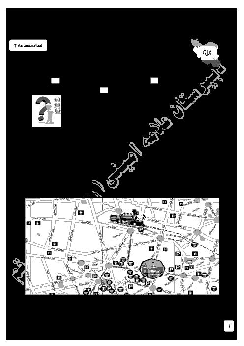 آزمون نوبت دوم مطالعات اجتماعی پایه هفتم مدرسه علامه امینی (ره) ناحیه سه قم  | خرداد 1397