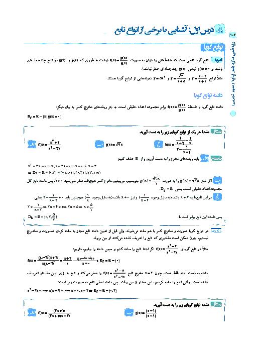 درسنامه و 63 سوال تستی ریاضی (2) رشته تجربی | فصل 3- درس 1: آشنایی با برخی از انواع توابع