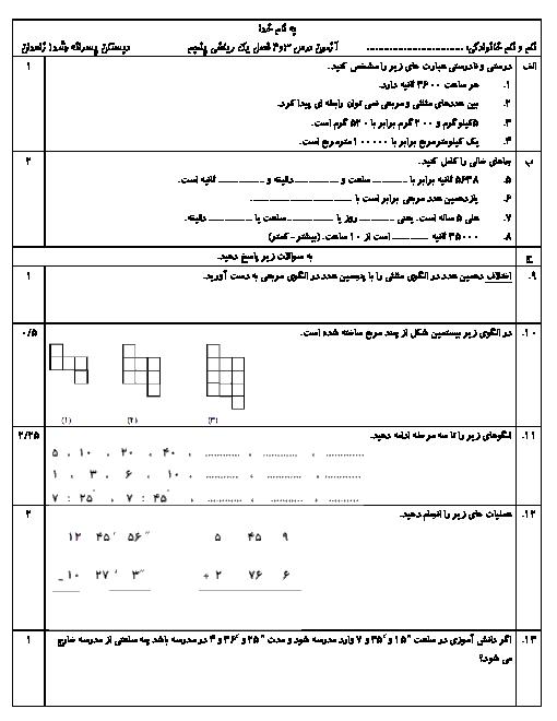 آزمون ریاضی پایه پنجم دبستان رشد 1    فصل 1: عدد نویسی و الگوها- مبحث عددهای مرکب و الگوها