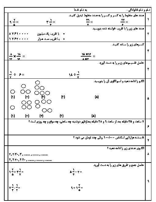 ارزشیابی ریاضی پنجم دبستان | آذر  ماه 94 دبستان حاج عبدالصمد رمضانی