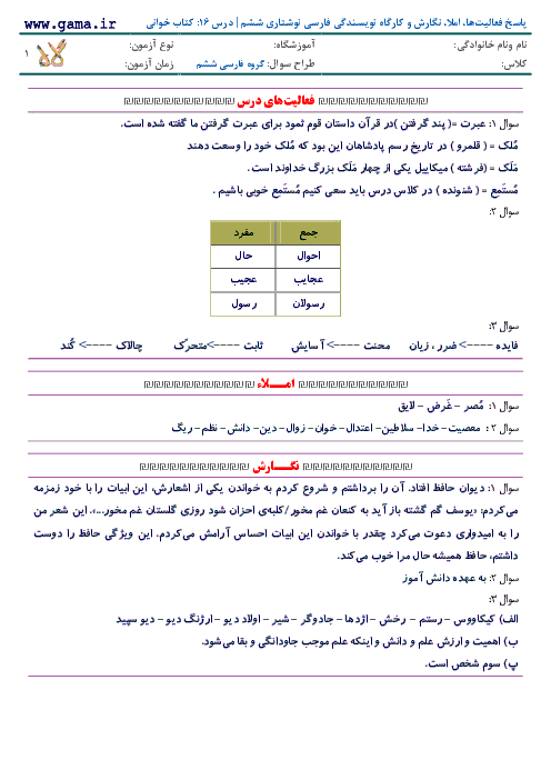 پاسخ فعالیتها، املا، نگارش و کارگاه نویسندگی فارسی نوشتاری ششم   درس 16: کتاب خوانی