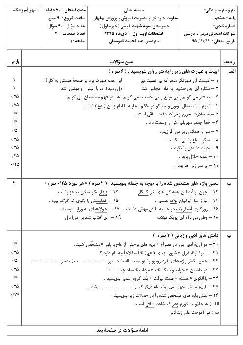 آزمون نوبت اول ادبیات فارسی هشتم دبیرستان نمونه شهید آوینی چابهار | دی 95