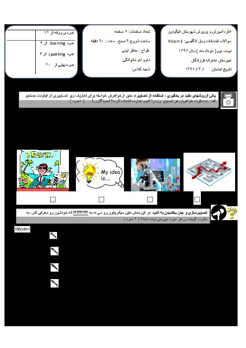 آزمون نوبت دوم زبان انگلیسی (1) دهم دبیرستان فرزانگان | خرداد 1396