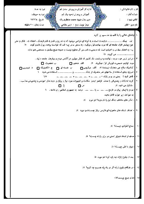 سوالات امتحان میان نوبت دوم آمادگی دفاعی نهم دبیرستان شهید محمد منتظری قم | اردیبهشت 94