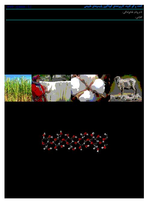 گفت و گو کنید صفحه 11 علوم تجربی نهم | کاربردهای گوناگون پلیمرهای طبیعی