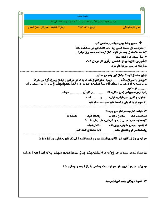 آزمون نوبت اول هدیه های آسمانی پنجم دبستان شهيد محمد علی ذاکر | دی ماه 97