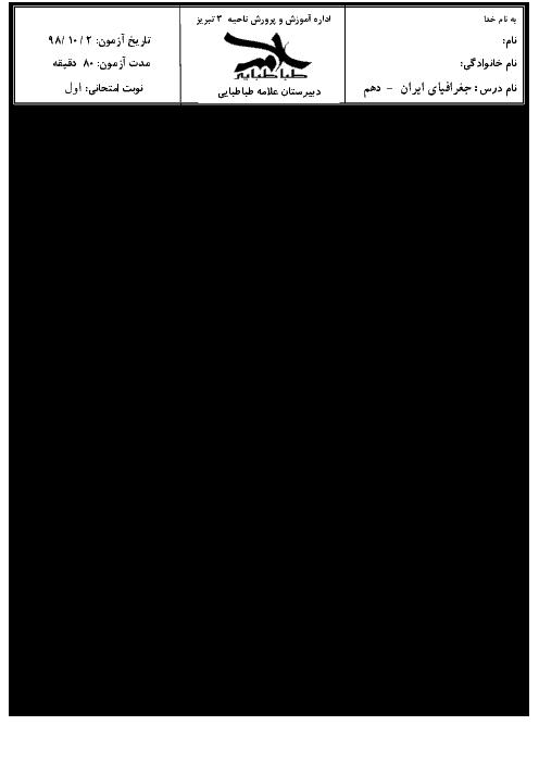 آزمون نوبت اول جغرافیای ایران دهم دبیرستان علامه طباطبایی تبری | دی 98
