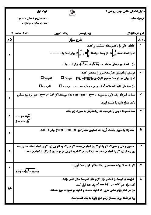 نمونه سوال پیشنهادی امتحان نوبت اول ریاضی (2) یازدهم رشتۀ تجربی | دیماه 96