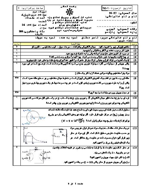 آزمون نوبت دوم فیزیک یازدهم تجربی دبیرستان شهید صدوقی | خرداد 97
