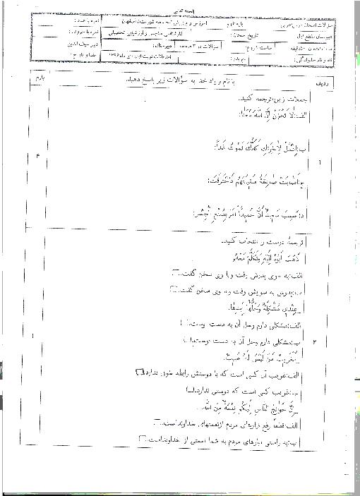 امتحان هماهنگ نوبت اول عربی نهم ناحیه سه اصفهان | دیماه 1396