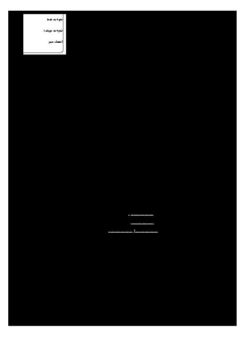 امتحان کلاسی عربی (1) دهم رشته ادبیات و علوم انسانی دبیرستان پسرانۀ شهید مجتهدی تهران | درس 1 و 2