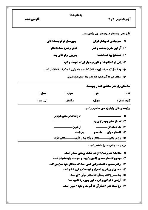 ارزشیابی مستمر فارسی ششم ابتدائی | درس 3 و 4