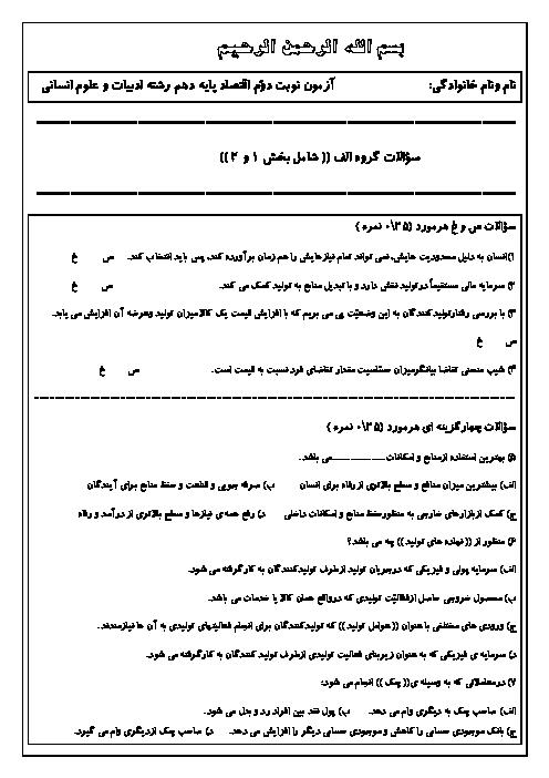 سوالات امتحان نوبت دوم اقتصاد دهم رشته ادبیات و علوم انسانی - خرداد 96