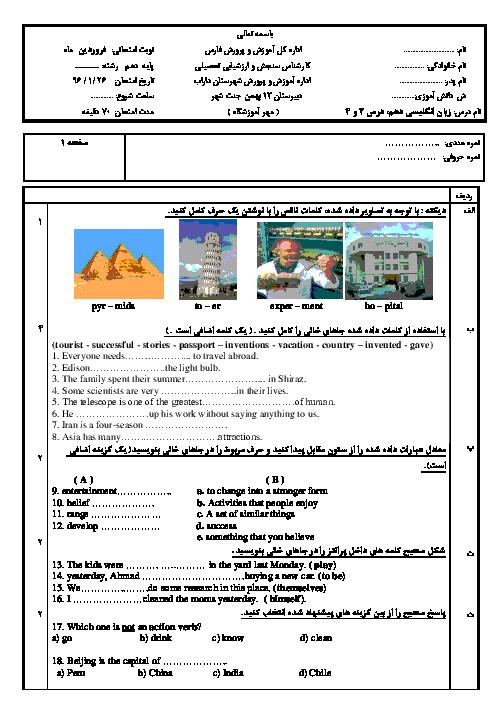 آزمون مستمر درس 3 و 4 انگلیسی دهم دبیرستان 12 بهمن داراب | فروردین 96