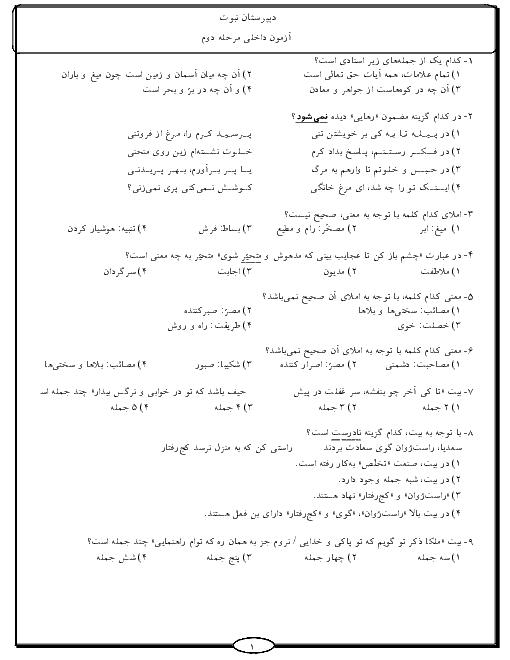 آزمون جامع علمی دانشآموزان پایه نهم دبیرستان نبوت + پاسخ تشریحی | مرحلۀ دوم: آبان 96