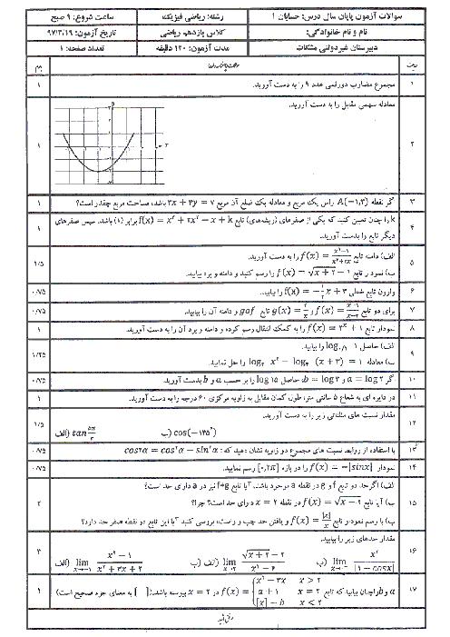 آزمون پایانی نوبت دوم حسابان (1) پایه یازدهم دبیرستان مشکاة نور | خرداد 1397 + پاسخ