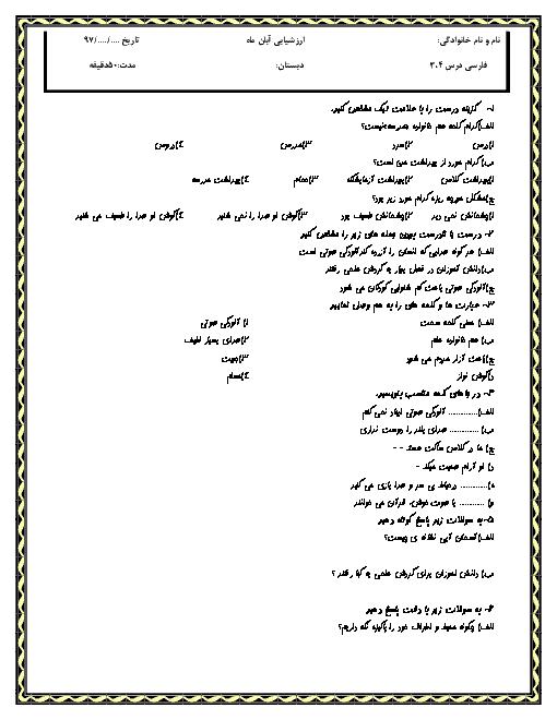آزمون فارسی سوم دبستان شهید یعقوبی | درس 3 و 4 + پاسخ