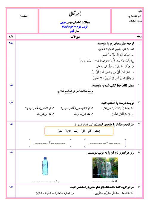 نمونه سوالات استاندارد آزمون نوبت دوم عربی نهم با پاسخ تشریحی| سری 1