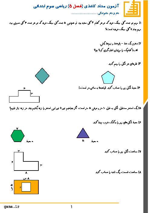 آزمون مداد کاغذی ریاضی سوم دبستان دین و دانش   فصل 5: محیط و مساحت