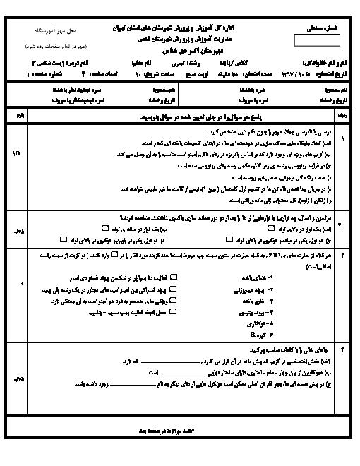 سؤالات امتحان ترم اول زیست شناسی (۳) دوازدهم دبیرستان اکبر حق شناس | دی 97