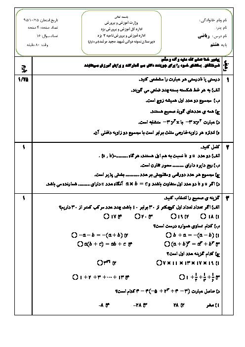 امتحان نوبت اول ریاضی هشتم دبیرستان نمونه شهید مجید مرشد یزد   دی 95
