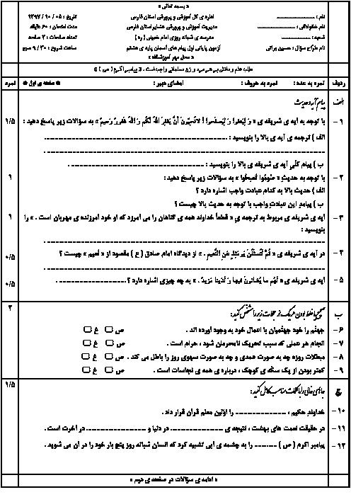 آزمون نوبت اول پیامهای آسمان هشتم دبیرستان شبانه روزی امام خمینی | دی 1397