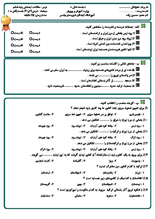 آزمون فصل 10 (درس 19 و 20) مطالعات اجتماعی ششم دبستان شاهد پسران بابلسر