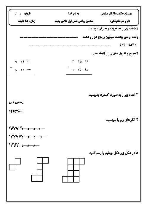 ارزشیابی ریاضی پنجم دبستان حکمت باغنار | فصل 1: عدد نویسی و الگوها