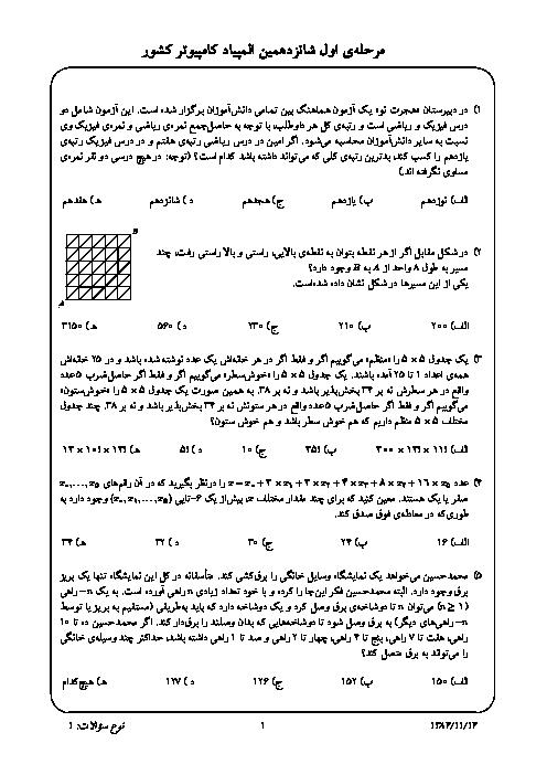 آزمون مرحله اول شانزدهمین المپیاد کامپیوتر کشور با پاسخ تشریحی | بهمن 1384