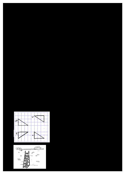 امتحان ریاضی هشتم دبیرستان پسرانه شهید نصیری | فصل 6: مثلث