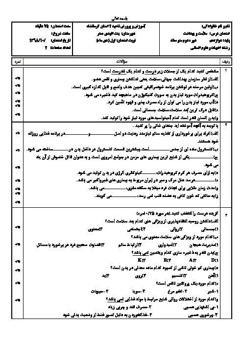 سوالات امتحان ترم اول سلامت و بهداشت دوازدهم دبیرستان بنت الهدی صدر | دی 1398
